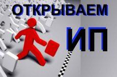 Проконсультирую перед открытием ИП, ООО 14 - kwork.ru