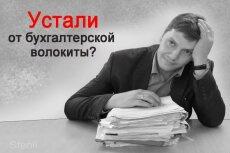 Экспресс-анализ бухгалтерского учета 23 - kwork.ru