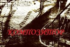 Напишу простую, клубную, музыку для атмосферы, для игры 6 - kwork.ru