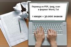 Быстро наберу любой текст с изображений 21 - kwork.ru