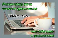 Грамотный, уникальный, интересный текст на любую тематику 13 - kwork.ru