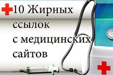 12 трастовых вечных ссылок с медицинских сайтов + бонусы 17 - kwork.ru