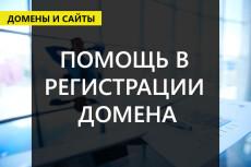 Зарегистрирую 5-ть бесплатных доменов 2-го уровня 21 - kwork.ru