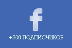250 подписчиков в сообщество Facebook 21 - kwork.ru