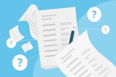 Профессиональное ТЗ для написания информационной статьи 22 - kwork.ru