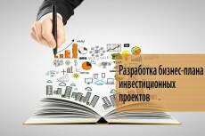 Шаблон финансовой модели Бизнес - плана от Эксперта в Excel 20 - kwork.ru