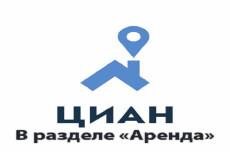Размещения вашего объявления на 500 досках 18 - kwork.ru