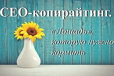 Напишу текст на медицинскую тематику 26 - kwork.ru