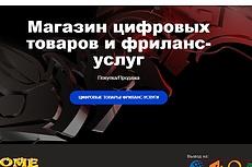 Перенос, установка любых PHP скриптов, сайтов на хостинг 10 - kwork.ru