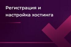 Регистрация и настройка домена и хостинга 5 - kwork.ru