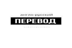 Сделаю художественный перевод 31 - kwork.ru