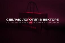 Нарисую простой логотип . Или логотип в векторе 15 - kwork.ru