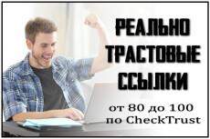 16 трастовых ссылок + Бонусы. Траст всех ссылок равняется 100 9 - kwork.ru
