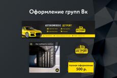 Меню Вконтакте 17 - kwork.ru