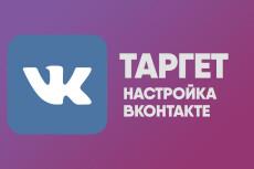 Настройка таргета в ВК и подбор ЦА 9 - kwork.ru