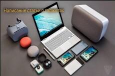 Напишу статью или обзор на гаджеты 12 - kwork.ru