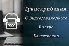 Аудио, видео, фото в текст Транскрибация Расшифровка 4 - kwork.ru