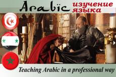 Изучение арабского языка. Носитель 3 - kwork.ru