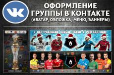 Оформлю вашу страничку (подбор аватара, темы, баннера) 6 - kwork.ru