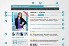 создам рекламную компанию в ЯндексДирект или ГуглЭдвордс 5 - kwork.ru