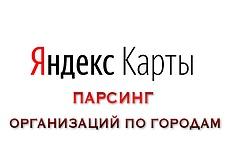 Парсинг яндекс маркет 14 - kwork.ru