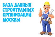 Небольшая база E-mail адресов мебельных и стекольных предприятий 6 - kwork.ru