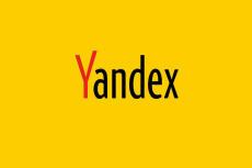 Профессиональная настройка контекстной рекламы Яндекс-Директ 35 - kwork.ru