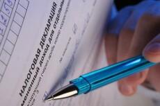 Договор, счёт, акт выполненных работ, товарная накладная, счёт-фактура 12 - kwork.ru