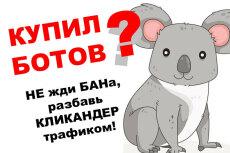 50 тысяч уникальных посетителей в течение 25 дней 17 - kwork.ru