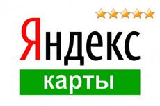 Соберу вручную базу предприятий по городам России, Украины, Казахстана 42 - kwork.ru