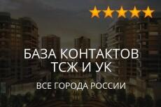 Соберу базу организаций с e-mail по отраслям, парсинг Яндекс карт 7 - kwork.ru