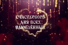 "Заставка (интро) ""С юбилеем!"" 8 - kwork.ru"