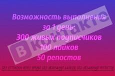 Перевод текста в электронный вид, перепечатаю в любом объеме 3 - kwork.ru