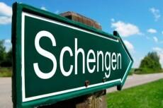 Заполню анкету на визу в любую страну Шенгенского соглашения 14 - kwork.ru