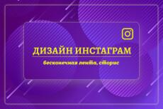 Сделаю инсталендинг под вашу тематику 30 - kwork.ru