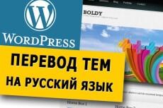 Перенесу Wordpress сайт на другой хостинг и настрою работу сайта 20 - kwork.ru