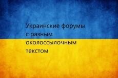 Ссылки 1 - kwork.ru