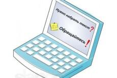 Пишу качественные тексты 14 - kwork.ru