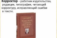 Редактирование, Корректура текста любой сложности 10 - kwork.ru