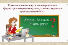 Напишу план - конспект урока по предметам начальных классов 9 - kwork.ru