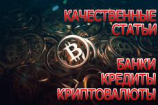 Напишу статью финансы, инвестиции, банки, биржи и другие смежные темы 8 - kwork.ru