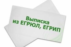 Подготовлю нулевую отчетность ООО, ИП на УСН 5 - kwork.ru