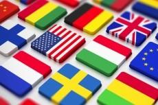 Переведу технический текст с немецкого языка на русский 16 - kwork.ru