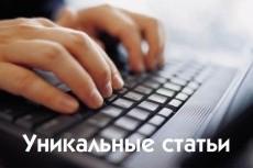 Качественный набор текста, перевод аудио-, видеоматериала в текст 6 - kwork.ru