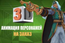 Реалестичная 3D анимация на заказ 16 - kwork.ru