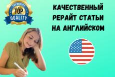 Рерайт на английском языке 7 - kwork.ru