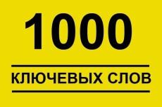 составлю семантическое ядро 6 - kwork.ru