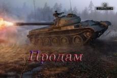 Буду забирать ежедневный подарок в игре, пока Вы заняты или отдыхаете 3 - kwork.ru