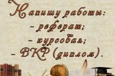 Расшифрую 70 минут аудиозаписи или видеозаписи 6 - kwork.ru