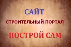 Сайт строительной тематики -Адаптивный - Премиум - Dеmо в описании 26 - kwork.ru